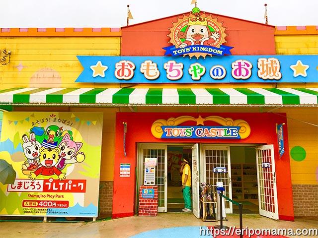 しまじろうプレイパーク,軽井沢おもちゃ王国