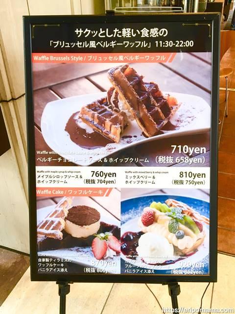 東京芸術劇場 ベル・オーブ カフェ