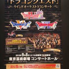 ドラクエコンサートのポスター