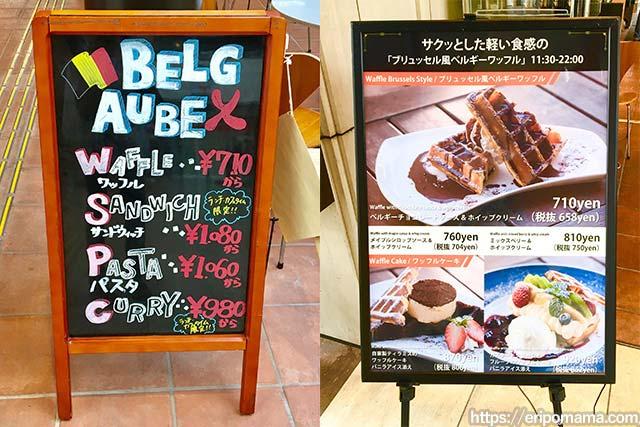 東京芸術劇場,ベル・オーブ,カフェ,ランチ