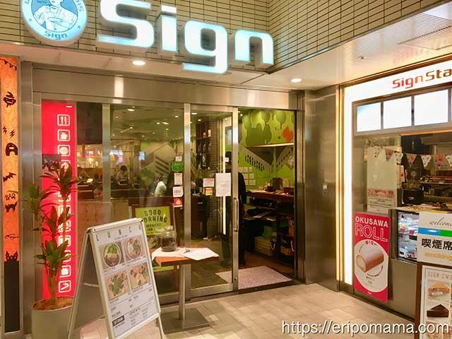 五反田,オムライス,Sign,サイン