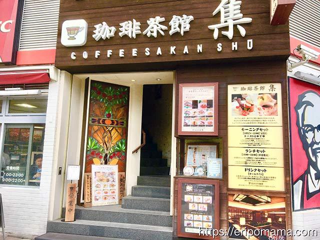 五反田,オムライス,珈琲茶館 集