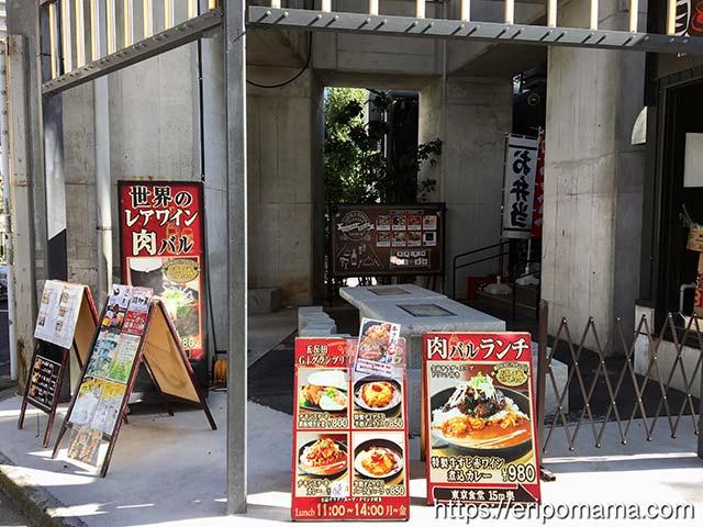 五反田,オムライス,東京食堂