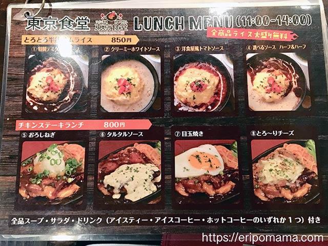 五反田,オムライス,東京食堂のメニュー