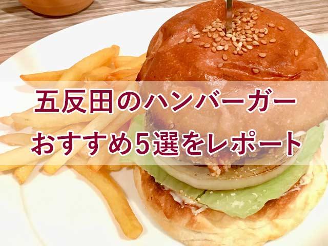 五反田,ハンバーガー
