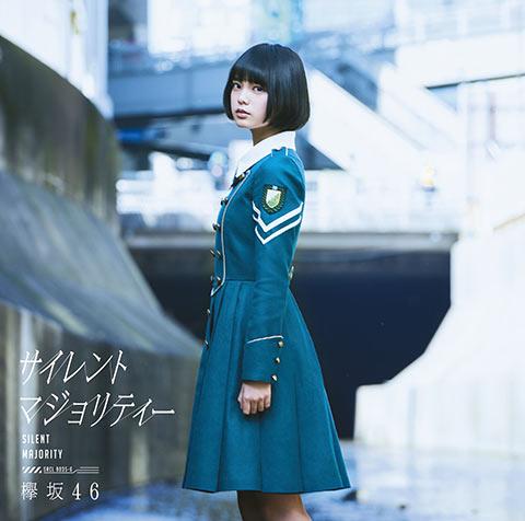 サイレントマジョリティー,欅坂46,平手友梨奈