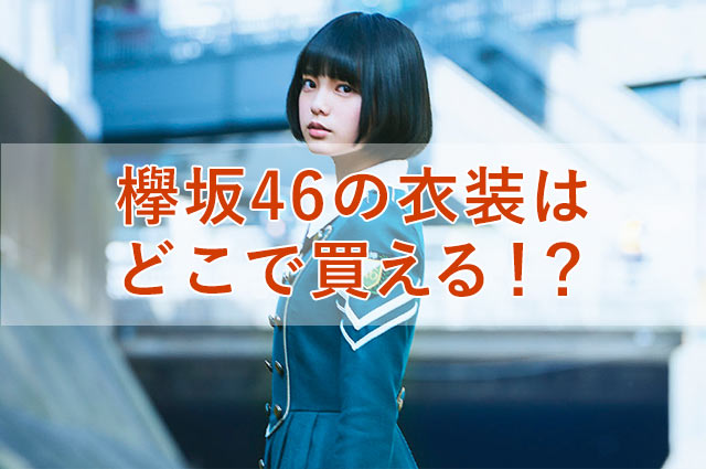 欅坂46,衣装,コスプレ