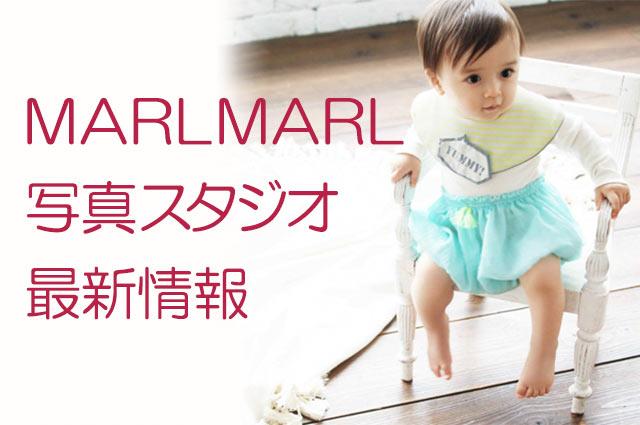 スタジオマールマール,STUDIO MARLMARL