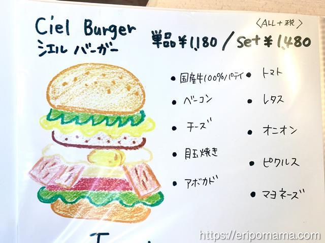 シエルアムールのハンバーガーメニュー