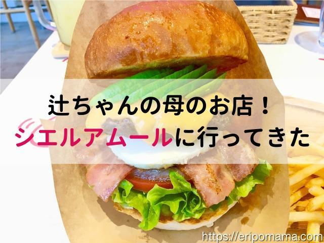 辻希美 シエルアムール ハンバーガー