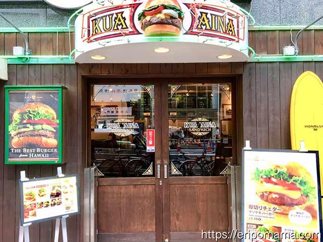 五反田,ハンバーガー,クアアイナ