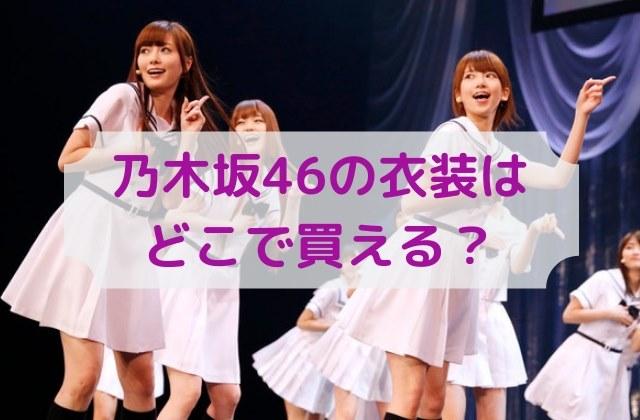 乃木坂46 コスプレ 衣装 通販