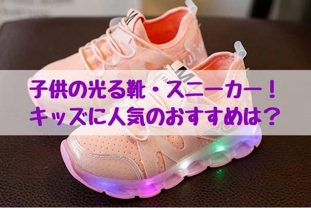 14439c8c91f5e 子供の光る靴・スニーカー キッズに人気のおすすめ12選!光る仕組み ...
