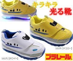 プラレール 光る靴