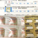 副鼻腔炎の処方薬