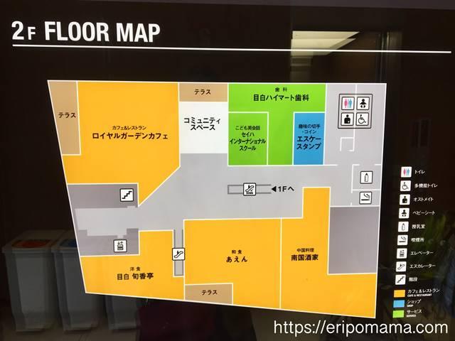 トラッド目白の授乳室MAP