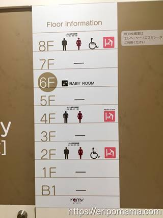 五反田東急スクエア授乳室の案内