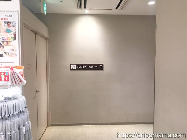 レミィ五反田授乳室の案内