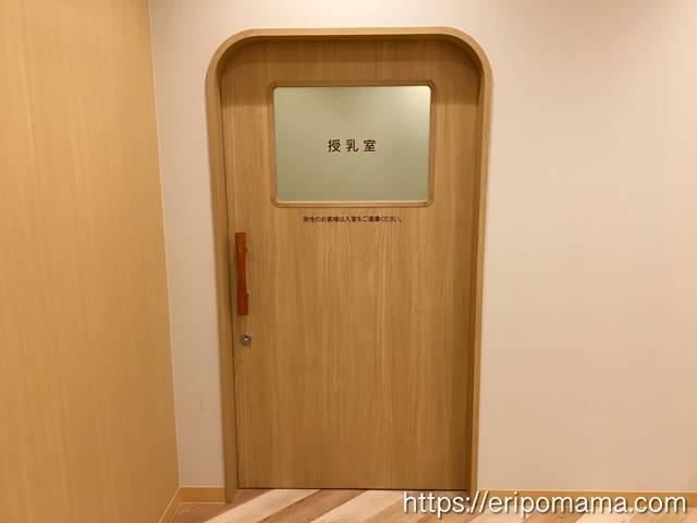 五反田東急スクエア 授乳室
