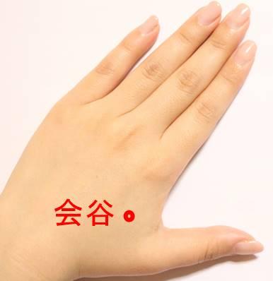手汗のツボ 会谷