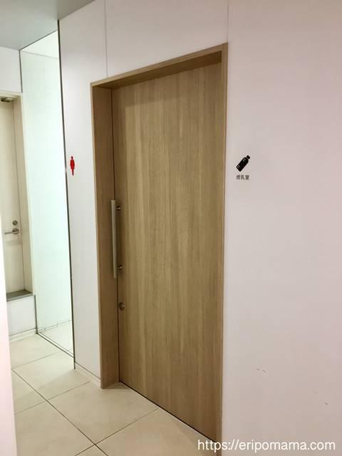 エソラ4階 授乳室