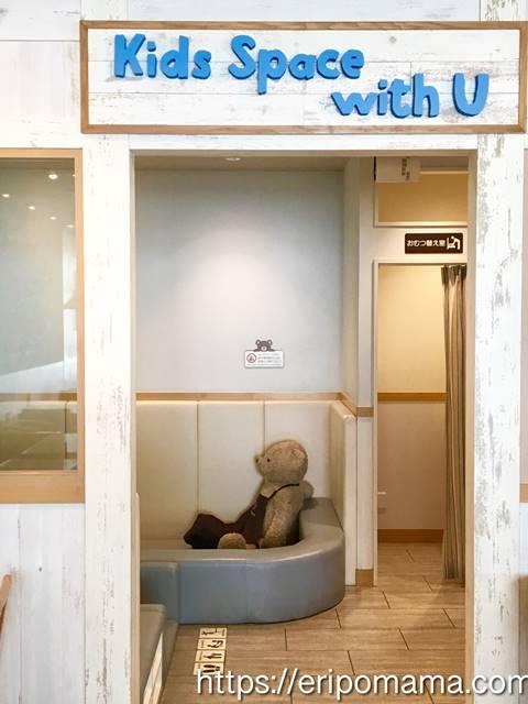 池袋ルミネ 授乳室