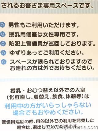 高田馬場 BIGBOX 授乳室の注意事項