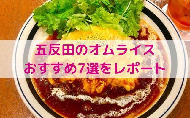 五反田 オムライス ランチ