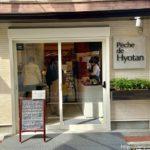 ペッシュ・ドゥ・ヒョータン Pêche de Hyotan