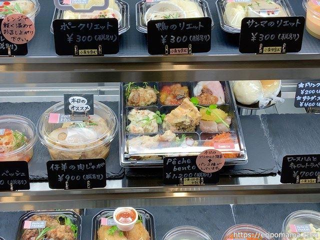 Peche de Hyotan お惣菜とお弁当