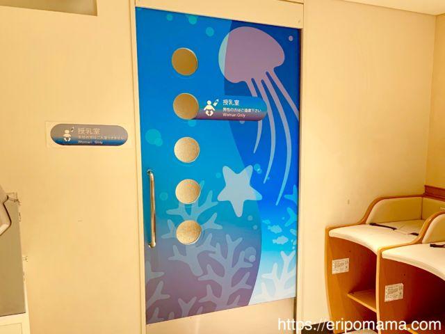 サンシャイン水族館 授乳室入口