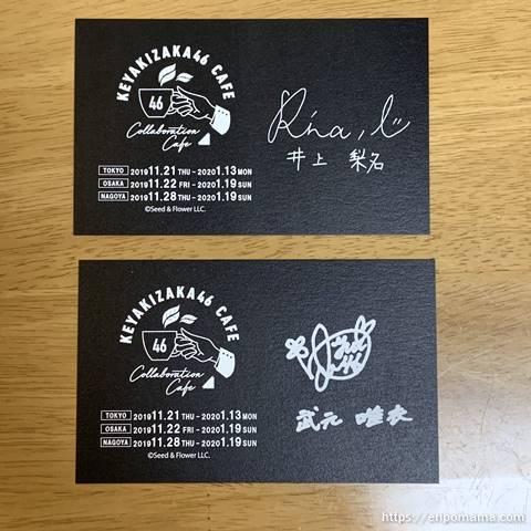 欅坂46カフェ サインカード