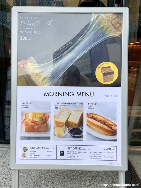 GLOBAL RING CAFE グローバルリングカフェ モーニングメニュー