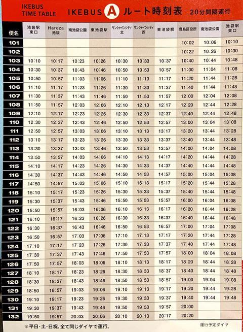 IKEBUS イケバスの時刻表 Aルート