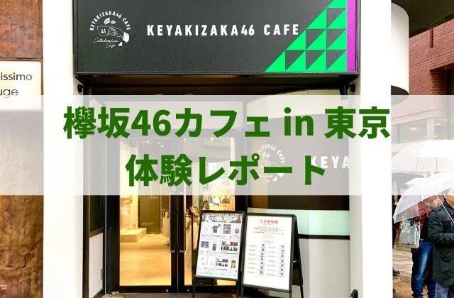 欅坂46カフェ in 東京表参道 レポート