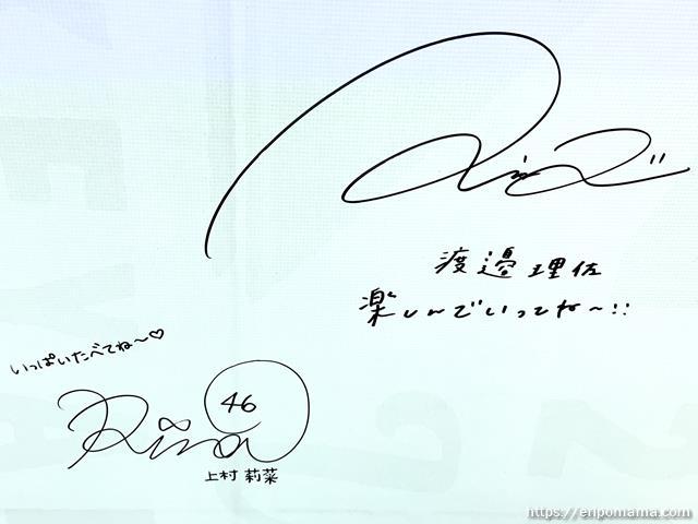 欅坂46カフェ 東京 メンバーのサイン