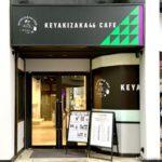 欅坂46カフェ 東京 お店外観