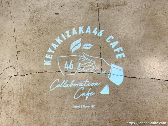 欅坂46カフェ ロゴ