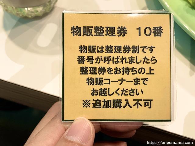欅坂46カフェ グッズ購入整理券