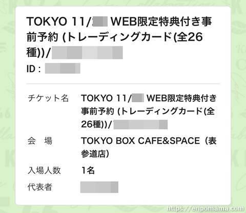 欅坂46カフェ チケット