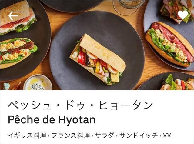 Peche de Hyotan ウーバーイーツ