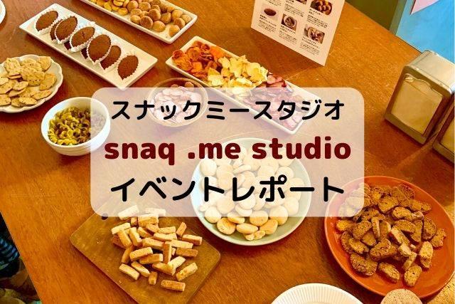 スナックミー イベントレポート snaq .me studio