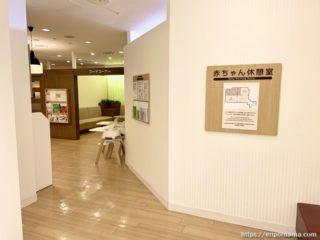 新宿高島屋 授乳室