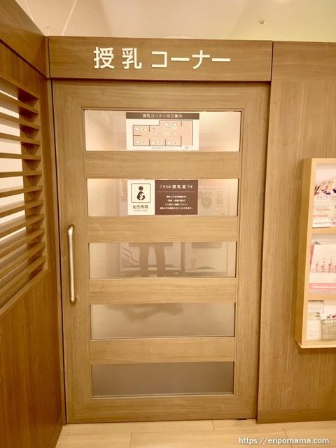 新宿高島屋 赤ちゃん休憩室 授乳コーナー