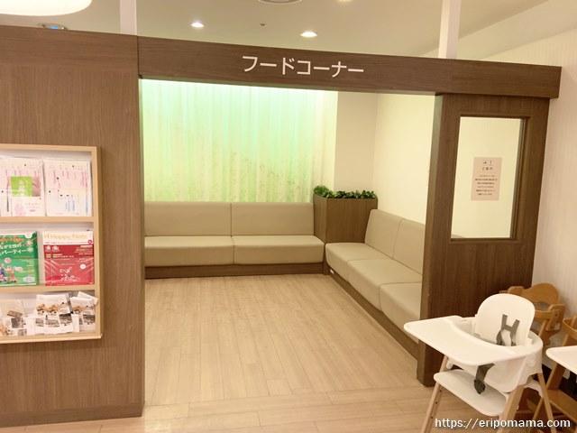 新宿高島屋 授乳室 フードコーナー