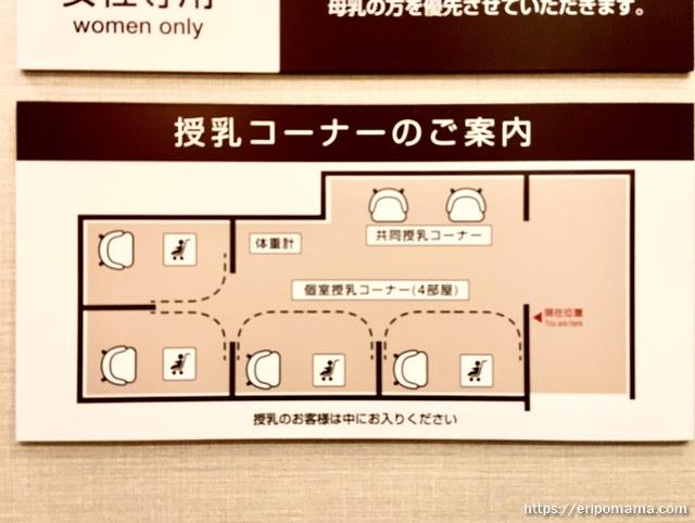 新宿高島屋 授乳室 案内図