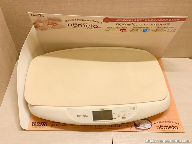 新宿高島屋 授乳室 体重計