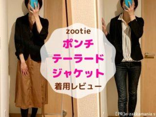 zootie(ズーティー)ポンチテーラードジャケット レビュー