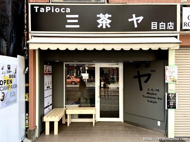 三茶ヤ 目白店