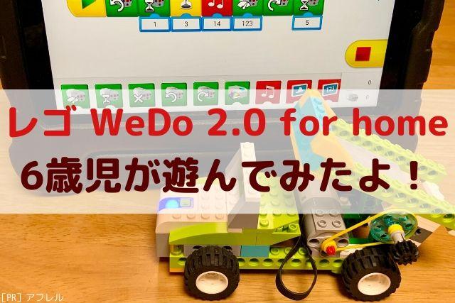 LEGO WeDo2.0 プログラミング
